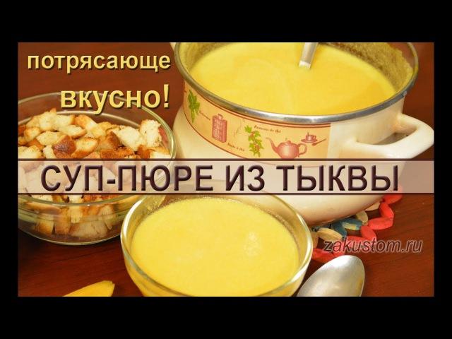 Тыквенный суп пюре со сливками простой рецепт приготовления Pumpkin soup a simple recipe
