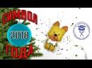 Символ 2018 Года Своими Руками 🐶 Желтая Земляная Собака Из Фетра 🌲 Мастер Класс Новогодние Игрушки