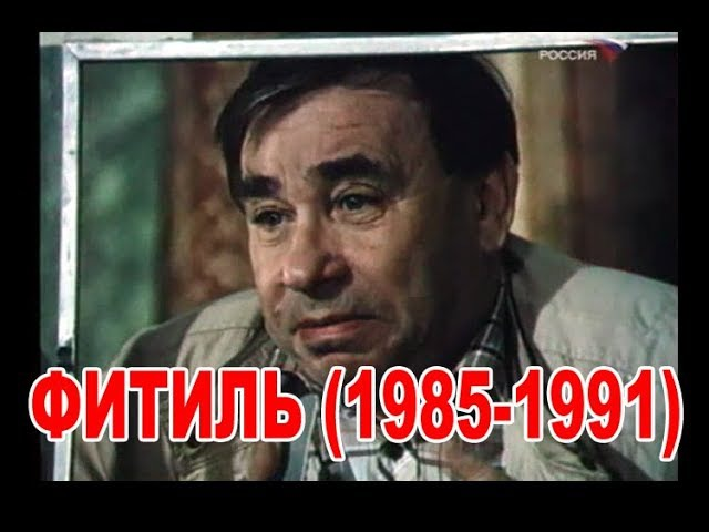 Фитиль Времена Перестройки 1985 1991 год Часть 2 Сатирический Киножурнал