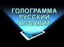 Голограмма Русский алфавит для детей | funAR