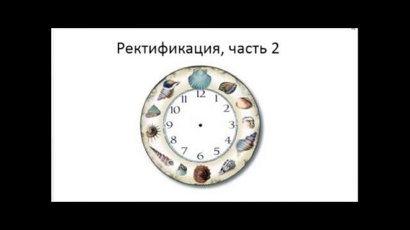 Астрология SSS1 ПК Урок 2 Ректификация Часть 2 Тушкин