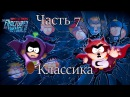 SOUTH PARK: THE FRACTURED BUT WHOLE - Часть 7 КЛАССИКА