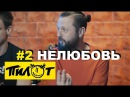 Рок-группа ПилОт - Нелюбовь (рассказ о песне с альбома «ПАНДОРА»)
