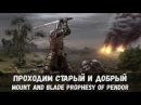 Запись стрима Прохождение Mount Blade Prophesy of Pendor 1