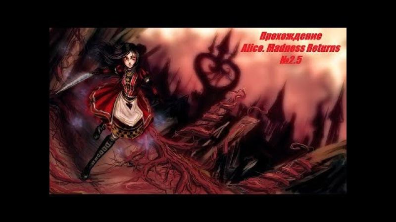 Стрим Прохождения Alice. Madness Returns Part 2.5. » Freewka.com - Смотреть онлайн в хорощем качестве