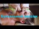 Буккальный массаж лица | Видеоурок 2 | Buccally face massage | Video 2