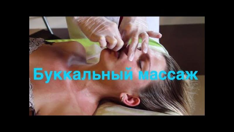 Буккальный массаж лица Видеоурок 2 Buccally face massage Video 2