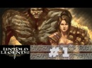Прохождение Untold Legends Brotherhood of the Blade High levels Алхимик 1