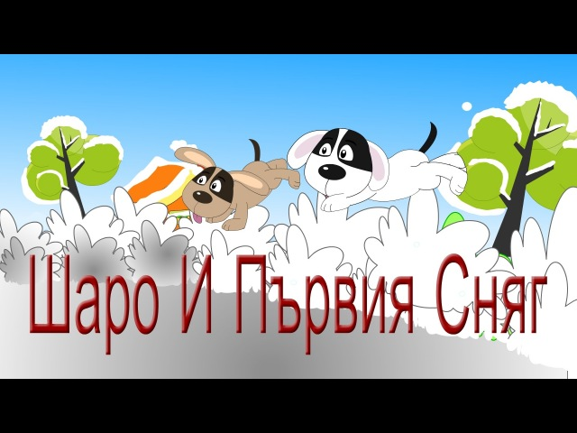 Шаро и първият сняг   Компилация 18 минути   Коледни песнички   Новогоднишни песнички