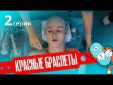КРАСНЫЕ БРАСЛЕТЫ. Серия 2. Премьера!