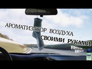 Ароматизатор для автомобиля своими руками