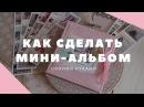МАСТЕР-КЛАСС Как сделать мини-альбом Гармошка