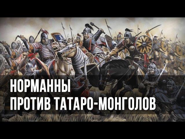 Норманны против татаро-монголов. Александр Пыжиков