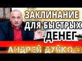 ⚜ #Заклинание #Дуйко для быстрого привлечения денег  Бесплатно! ⚜ #Эзотерика Шко...