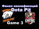 Virtus.pro G2A vs Empire (bo5 game 3) Dota PIT Final CIS