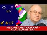 Svetlana Khodan и Матвей Ганапольский - Кто такой Путин