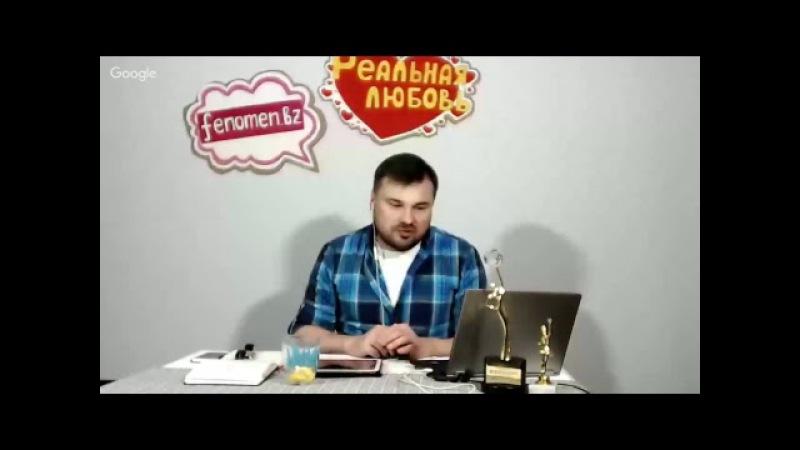 Бесплатный вебинар Дмитрия Сорока Реальная любовь День 1