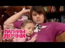 Папины дочки. 241 - 243 серии | Комедийный сериал (ситком) - СТС сериалы