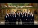 Хор Московского Сретенского монастыря - Сподоби, Господи, в вечер сей без греха сохранитися нам.