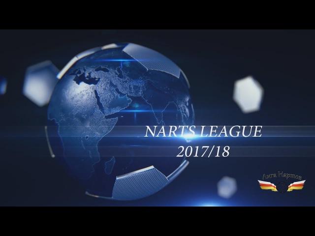 Лига Нартов Д2. 2017/2018. Allon Cпартак. 1 тайм.