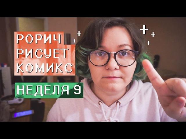 РОРИЧ РИСУЕТ КОМИКС Неделя 9 Меняю жизнь ради комикса