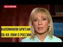 Мария Захарова ИЗДЕВАЕТСЯ над англосаксами Дядя Серёжа просто отшлепал Бориса