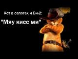 Кот в сапогах и Би-2 - Клип