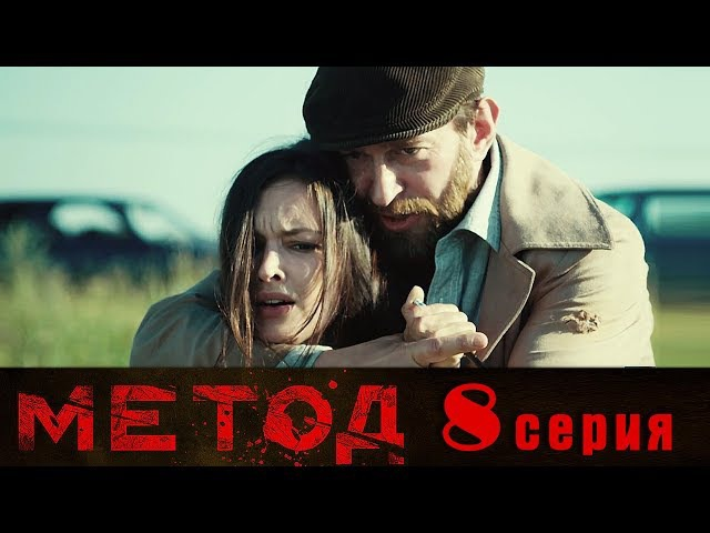 Метод - Сериал - Серия 8 - русский детектив HD 18