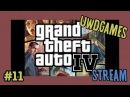 Grand Theft Auto IV 11 — щас бы в гта 4 играть 100 challenge