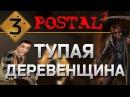 POSTAL 2 ТУПАЯ ДЕРЕВЕНЩИНА