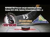 Тюменский Легион vs Салават Юлаев 2002 г