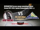 Прямая трансляция матча Тюменский Легион vs Салават Юлаев 2002 г