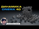 Уроки Cinema 4d на русском Урок 7 Динамика в Синема 4Д