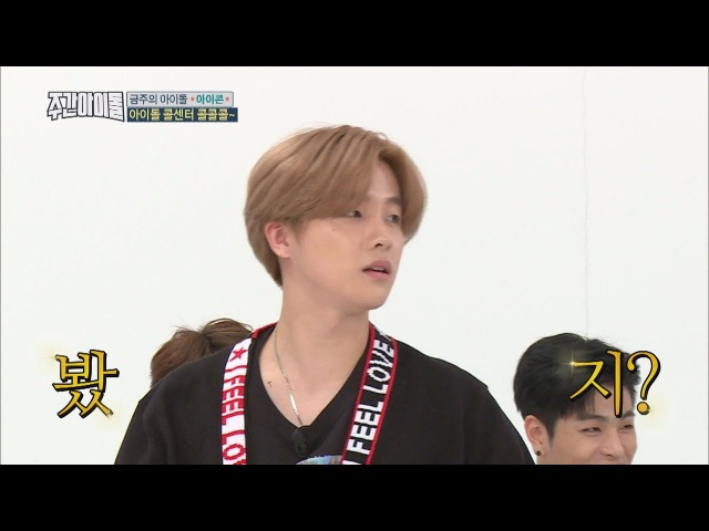 (Weekly Idol EP.341) Who is IKON's GRIP KING?? [아이콘의 악력왕은?!]