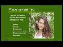 Мускульный тест онлайн проверка подсознательных убеждений в тетахилинге
