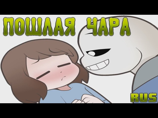 (undertale animation) Пошлая Чара | Русский дубляж [RUS]