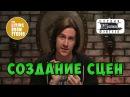 Создание сцен GM Tips на русском языке D D