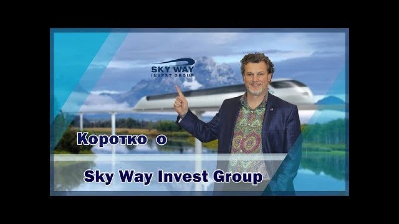 Коротко о Sky Way Invest Group