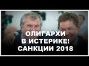 Олигархи Путина в истерике Санкции США 2018