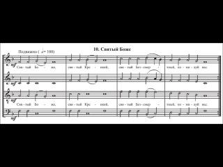 Трисвятое митрополита Илариона (Алфеева) из Литургии №1