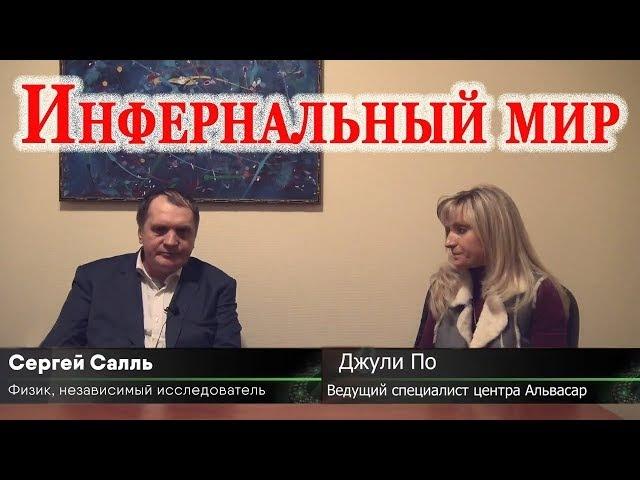 Инфернальный мир. Сергей Салль и Джули По