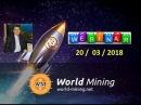 WORLD MINING ВЕБИНАР 20 03 2018 Основные новости крипторынка