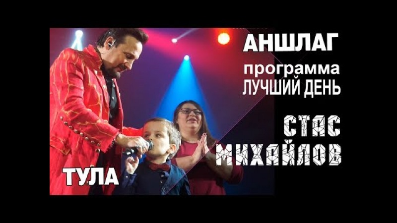 Стас Михайлов Концертная программа Лучший День Тула 17 02 2018