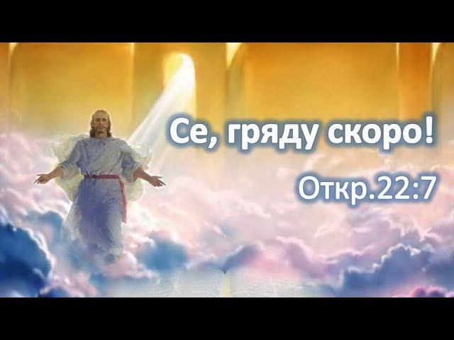 Второй Адвент. Челябинск. Проповедь о. Сергея