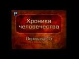 История человечества. Передача 1.15. Загадки египетских иероглифов. Часть 1