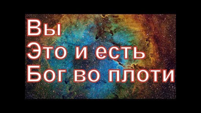 💎 iKRYON - Вы это и есть Бог во плоти! 12 августа 2017 год