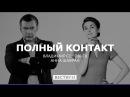 Поэзия на злобу дня * Полный контакт с Владимиром Соловьевым 21 03 18