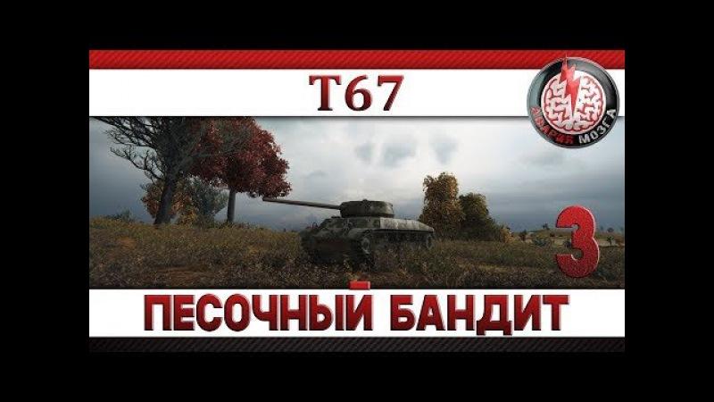 АРТОВОД НА Т67! ПЕСОЧНЫЙ БАНДИТ 3