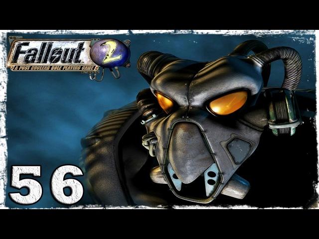 Fallout 2. Серия 56 - В поисках селезенки.