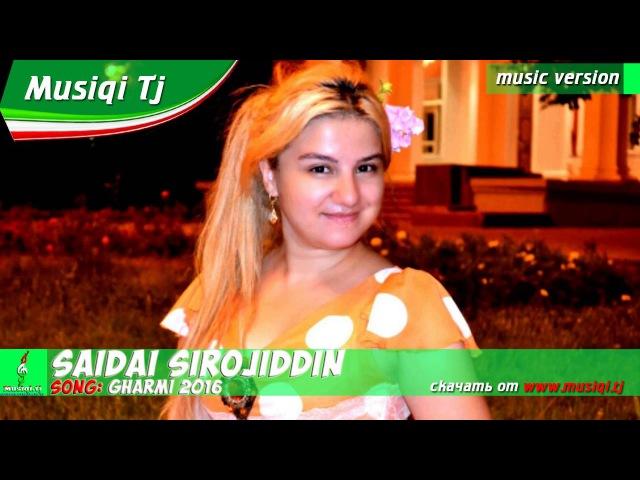 Саидаи Сирочиддин - Гарми 2016   Saidai Sirojiddin - Gharmi 2016